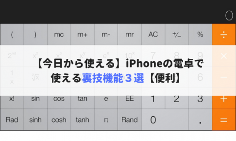 iPhoneの電卓便利ワザ